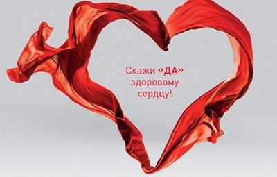 """Сердце для жизни. Скажи """"ДА"""" здоровому сердцу."""