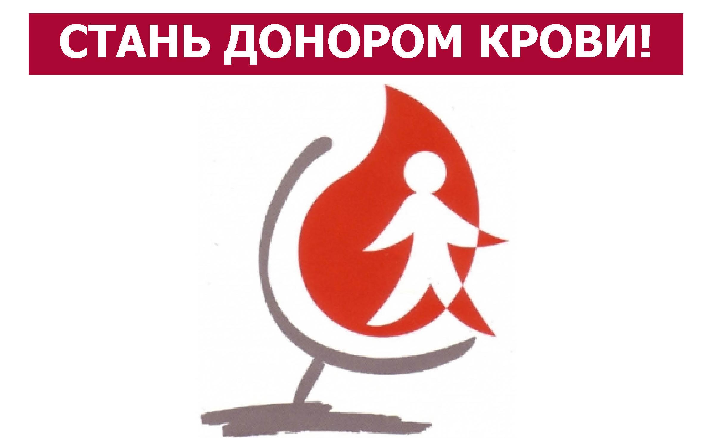 27.06.2017. Стань донором крови!