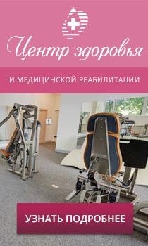 Центр здоровья и медицинской реабилитации