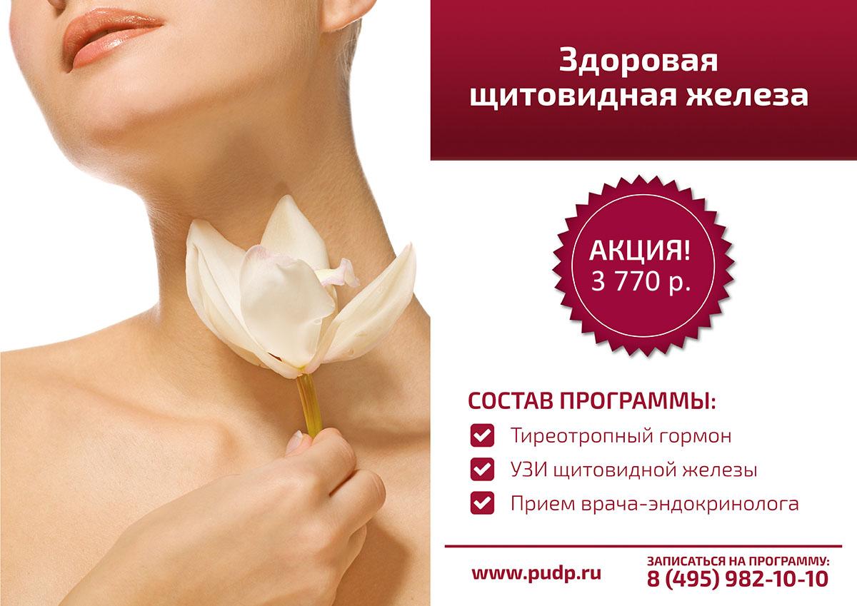 """Программа """"Здоровая щитовидная железа"""""""