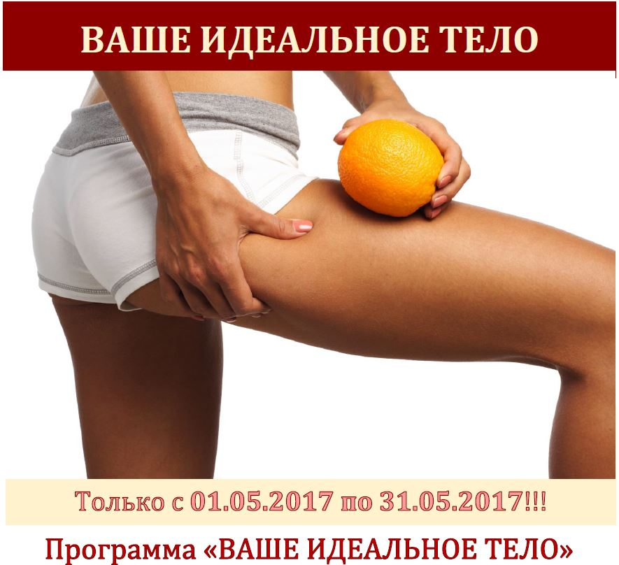 """Программа """"Идеальное тело"""" Акция только до 30.04.2018!"""""""