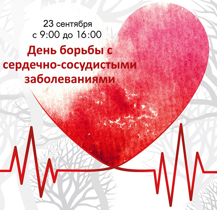 23.09.2017 День борьбы с сердечно-сосудистыми заболеваниями