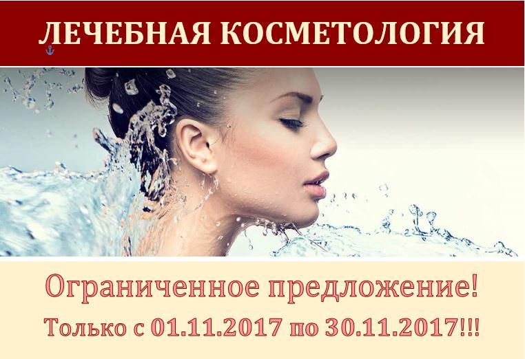 """Акция на программу """"«Биорепарация – путь к совершенству кожи»!"""