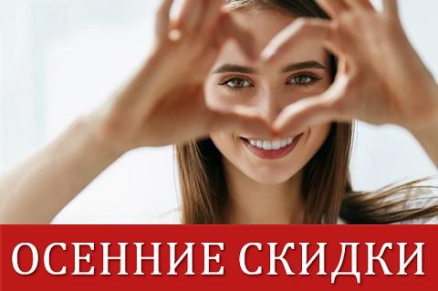 Скидки на офтальмологические программы!